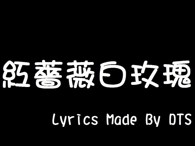 G.E.M. 鄧紫棋【紅薔薇白玫瑰】(字幕版)