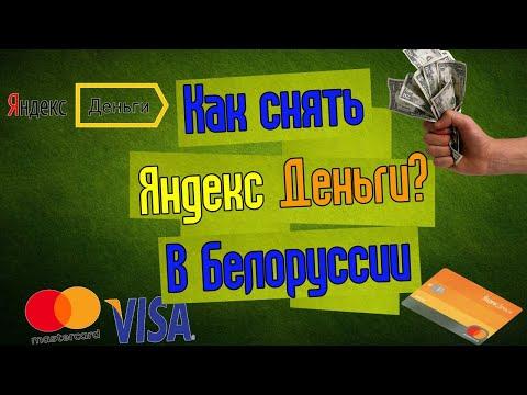 Как снять Яндекс Деньги в РБ? Пополнение/Снятие в банках РБ - DeloBoss