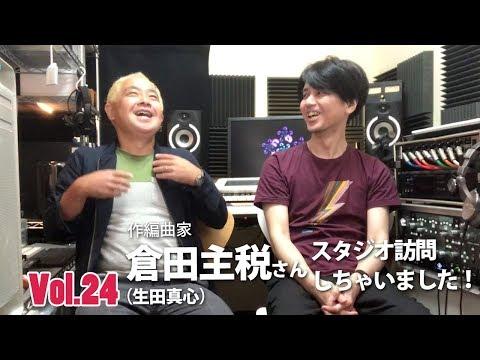 """田辺恵二の音楽をいっぱいいじっちゃうぞVIDEOS Vol 24 """"倉田主税さん ..."""