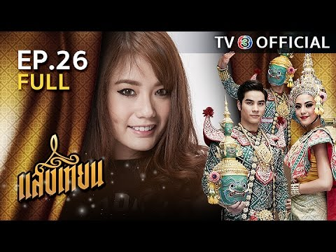 EP.26 - [TV3 official]