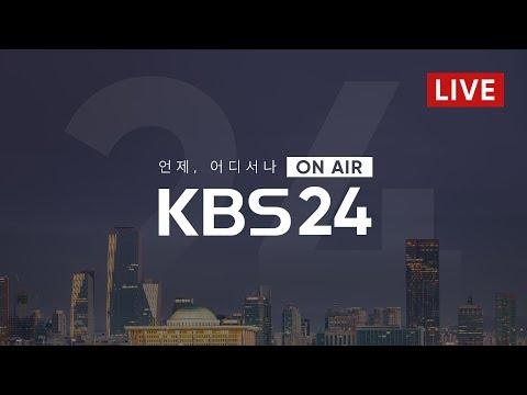 [LIVE] KBS 아침뉴스타임 2019년 10월 22일(화) - 李 총리, 오늘 방일…'文 친서' 전달 예정