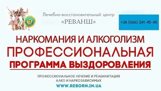 Реабилитация наркозависимых. Что мешает выздоравливать? Лечение наркомании Киев.(Реабилитация наркозависимых. Что такое эмоциональная зрелость и как она влияет на выздоровление? Ответ..., 2015-03-13T13:03:49.000Z)