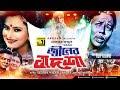 Jiner Badshah | জ্বীনের বাদশা | Bapparaj, Ronjita, ATM Shamsuzzaman | Old Bangla Full Movie