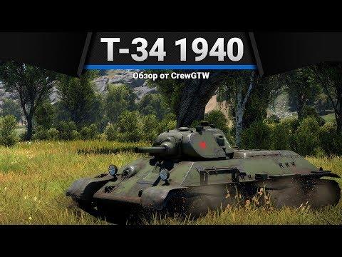 Т-34 (1940) РАЗОРВИ ШАБЛОН в War Thunder
