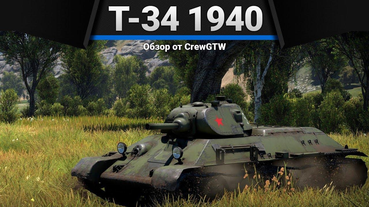 обзор танка в вар тандер т 34