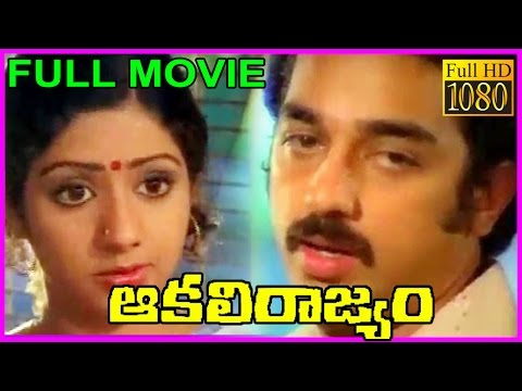 Akali Rajyam Telugu Full Length Movie - 1080p Full HD - Kamal Hassan , Sridevi