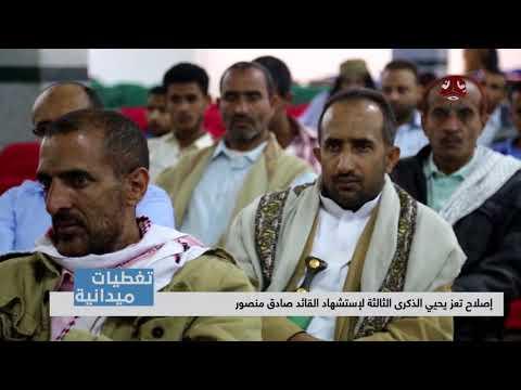 تغطيات ميدانية | إصلاح تعز يحيي الذكرى الثالثة لإستشهاد القائد صادق منصور 22-11-2017 يمن شباب|