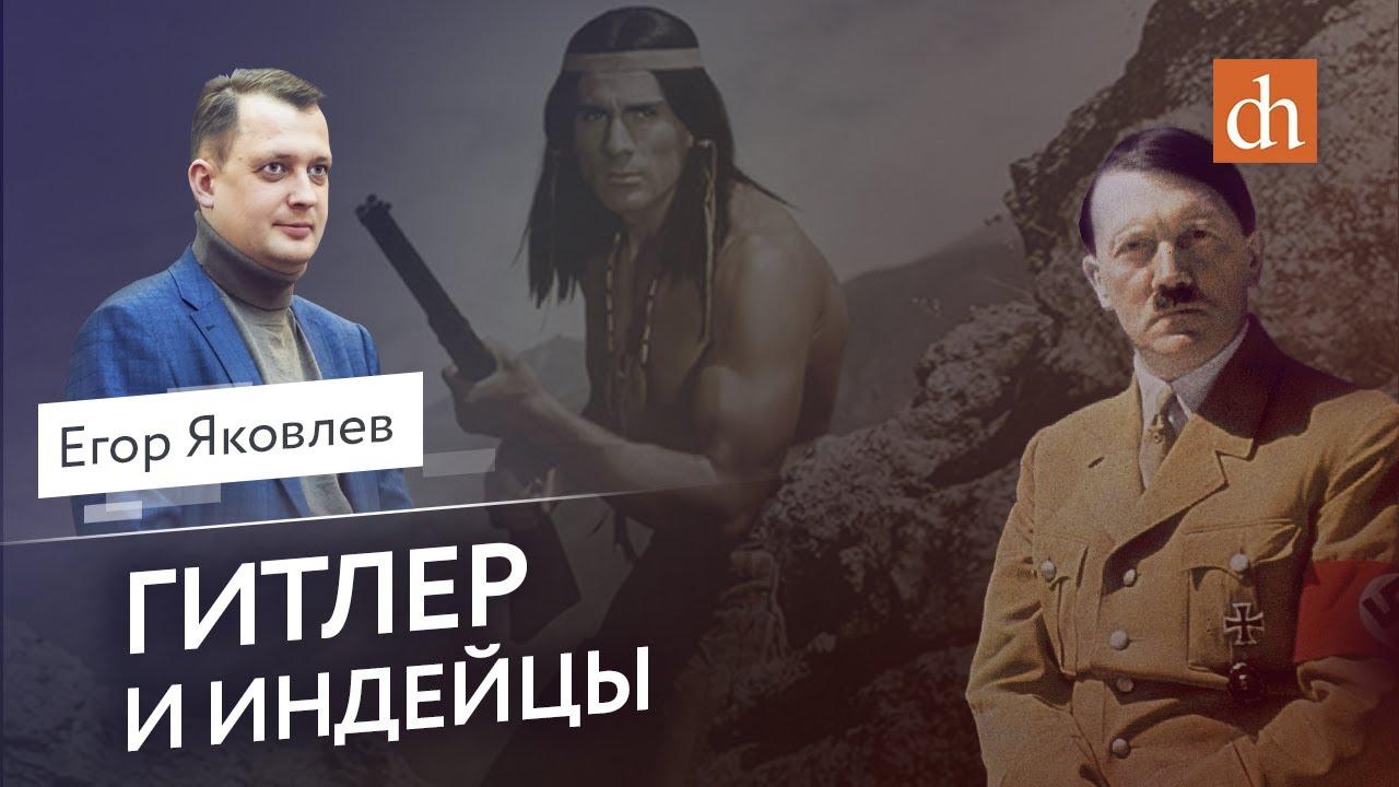 Гитлер и индейцы/Егор Яковлев