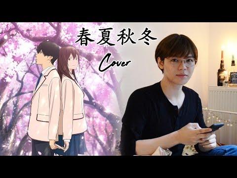 春夏秋冬 Haru Natsu Aki Fuyu - sumika - Kimi no Suizou wo Tabetai ED [English Cover by Noel Noir]