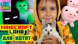 КОТЯТА в мире МАЙНКРАФТ ✯ minecraft for cats ✯ Лиза играет с котятами
