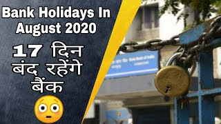 Bank Close In August 2020 | 17 days closed in august
