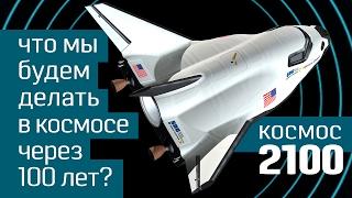 Космос 2100: что мы будем делать в космосе следующие 100 лет - изучение космоса - инфографика #1