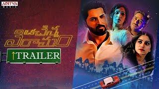 Oka Chinna Viramam Trailer |  Sundeep cheguri | Bharath Manchiraju