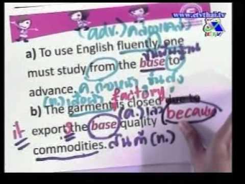 ข้อสอบ GAT Polysemy ภาษาอังกฤษ ครูพี่แนน 4/4