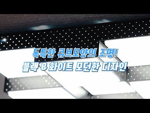 비츠온 큐브LED 홈조명 시리즈