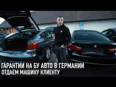 Виды гарантий на б/у авто в Германии /// Отдаем машину клиенту