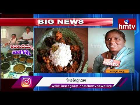 నాగన్న హోటల్ : ఒకటి రెండు కాదు ఏకంగా 24 కూరలతో భోజనం | Khammam | hmtv Telugu News