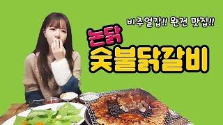 인아쨩* 논닭 숯불 닭갈비+더덕구이+볶음밥+알탕 푸짐한 먹방!! :: Mukbang