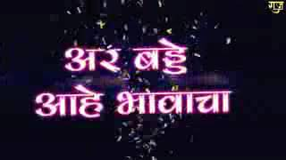 Kudaneal Time Out To Caring Birthday Ahe Bhavacha Dj Song Download Mp3 Ringtone