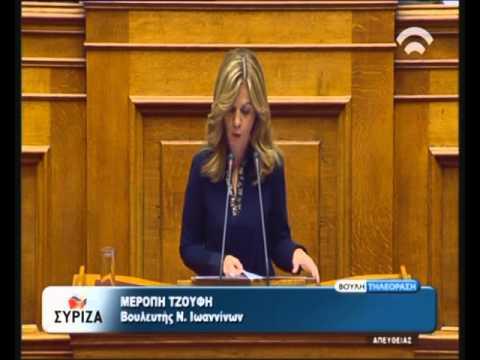 Αποτέλεσμα εικόνας για Μερόπη Τζούφη: Ομιλία στη Βουλή