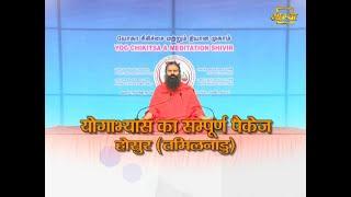 योगाभ्यास का सम्पूर्ण पैकेज, (होसुर, तमिलनाडु ) || Swami Ramdev || 12  Feb 2020 || Part 4
