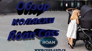 Коляска Roan Coss новинка 2019 видео обзор