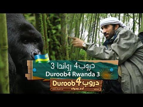 دروب4 رواندا 3 | Duroob4 Rwanda 3