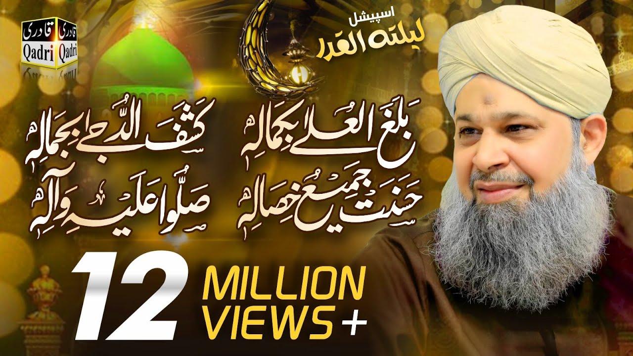 Best performance-Balaghal ula be kamalehi by Alhaj Muhammad Owais Raza Qadri -
