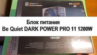 Розпакування та огляд блоку живлення Be Quiet DARK POWER PRO 11 1200W