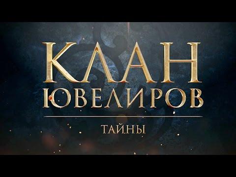 Клан Ювелиров. Тайны - 2 сезон (полные серии) HD