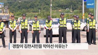 [현장] 김천시민들이 두 시간 동안 버스에 갇혔다