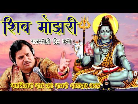Ramniwas Rao Hits | Shiv Mojri Katha | Pramod Audio Lab | Marwari | Rajasthani | Pramod Dadhich