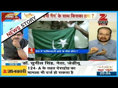 Is hosting Pakistan flag becomes new fashion in India? | Part I