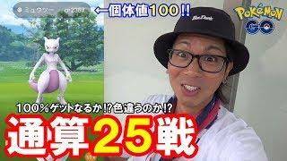 【ポケモンGO】色違えミュウツー!まさかの個体値100%出現!【世紀の大死闘】