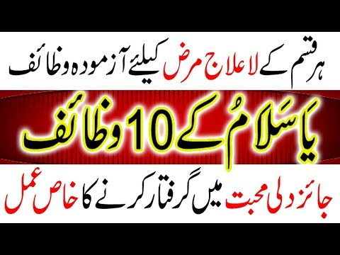 Ya Salamu Ka Wazifa In Urdu Hindi Fazilat Of Allah's Name Meaning Peer e Kamil Wazaif