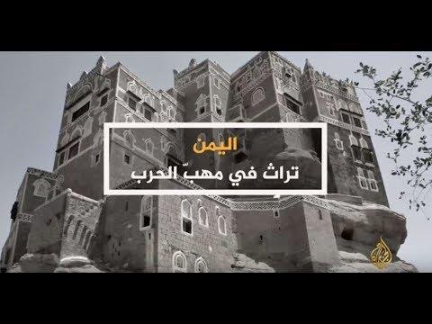 الحصاد-اليمن.. تراث في مهب الحرب  - نشر قبل 3 ساعة