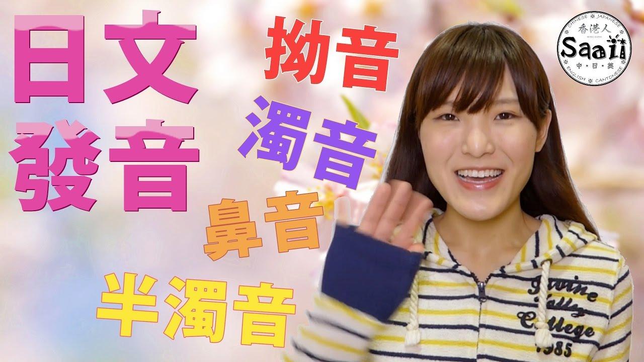 【速學日文發音2】 日文發音教學   基礎必學 PART 2   香港人 SAAII 教你學日文 - YouTube
