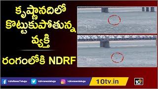 కృష్ణానదిలో కొట్టుకుపోతున్న వ్యక్తి.. రంగంలోకి NDRF | Man Falls Into Krishna River | Vijayawada