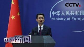 [中国新闻] 中国外交部:伊核问题各方应保持克制 避免局势升级 | CCTV中文国际