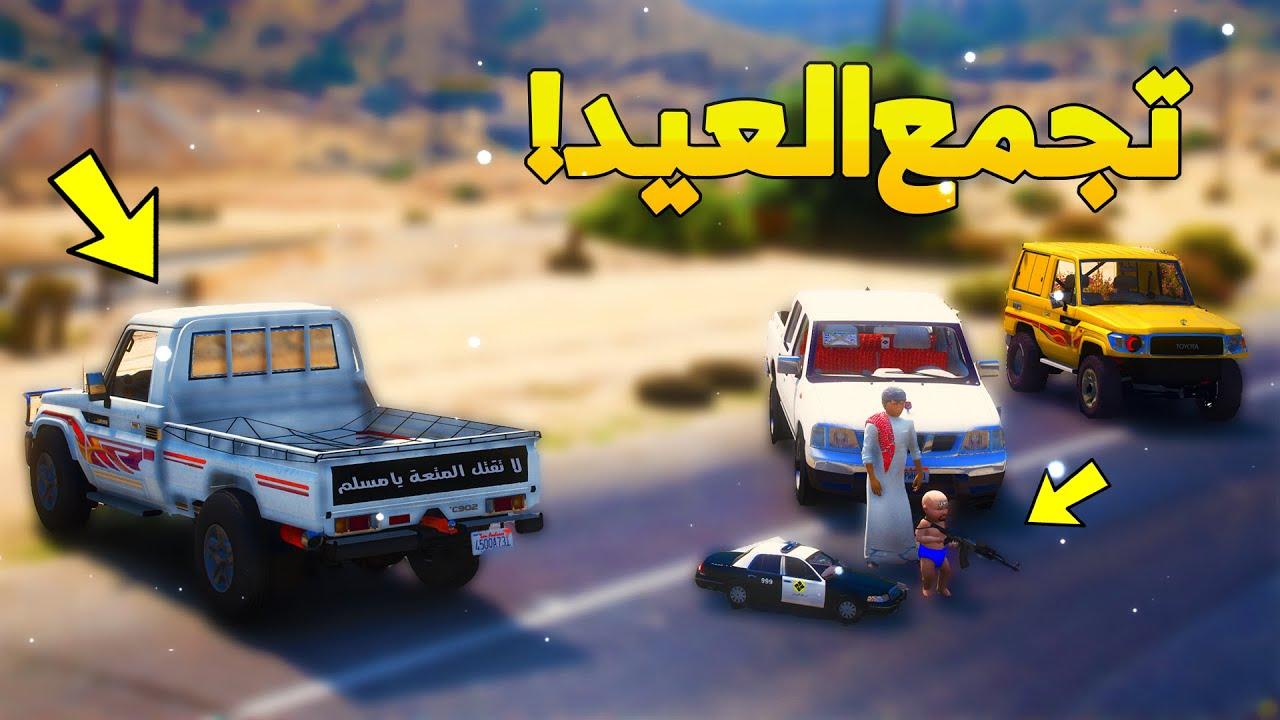 طفل شرطي صغير اخوه سحمي جاب العيد بالعيد..! (43# ) 😂🔥- شوف وش صار GTA V