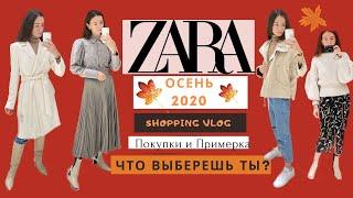 ZARA Коллекция Зима 2020/2021. 🛍️🍂 Shopping VLOG. Примерка с Новой коллекции ЗАРА. Шопинг влог.