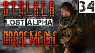"""S.T.A.L.K.E.R.  Lost Alpha Прохождение Часть 34 """"Подземелье"""""""