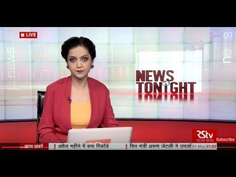 English News Bulletin – May 01, 2018 (9 pm)
