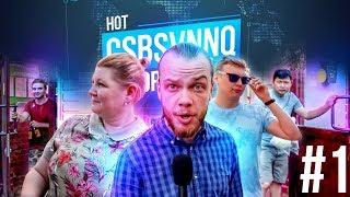 Hack News - Hot Report (Выпуск 1)