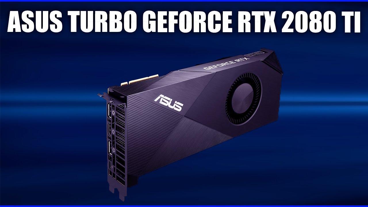 Видеокарта Asus Turbo GeForce RTX 2080 Ti [TURBO-RTX2080TI-11G]