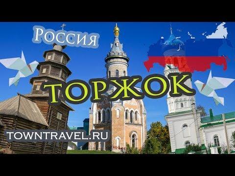 Города России - Торжок, Тверская область 2018