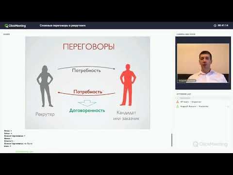 VPteam Андрей Яценко Сложные переговоры в рекрутинг