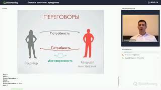 VPteam Андрей Яценко Сложные переговоры в рекруÑ'инг