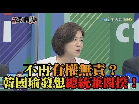 《新聞深喉嚨》精彩片段 不再有權無責?韓國瑜發想總統兼閣揆!