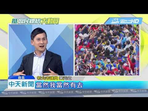 20190610中天新聞 15萬庶民在花蓮! 黃敬平:「打對折」都破過去紀錄
